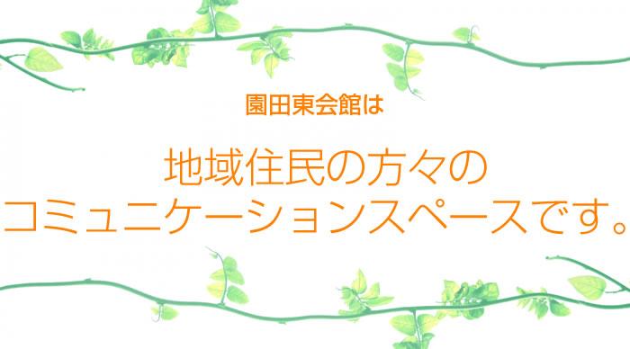 園田東会館は、地域住民の方々のコミュニケーションスペースです。